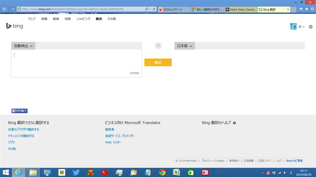 Bing 翻訳