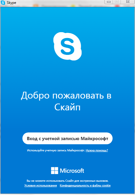 Покажите член в скайпе