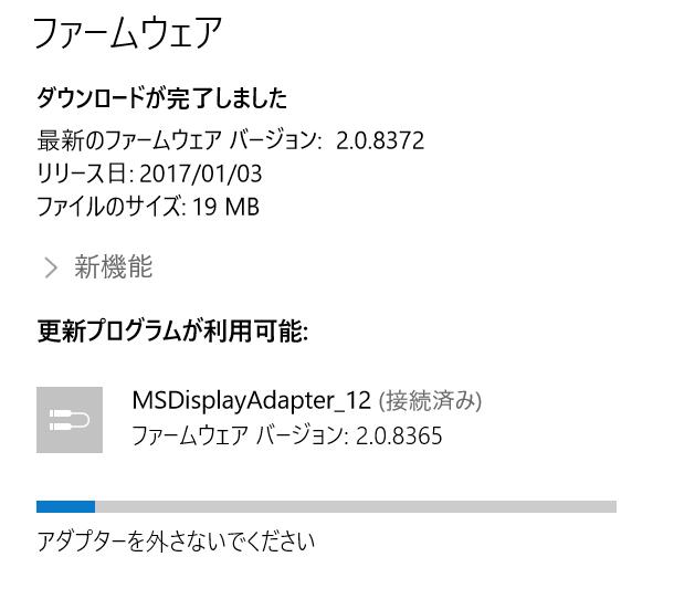 msdisplayadapter ファームウェア 更新
