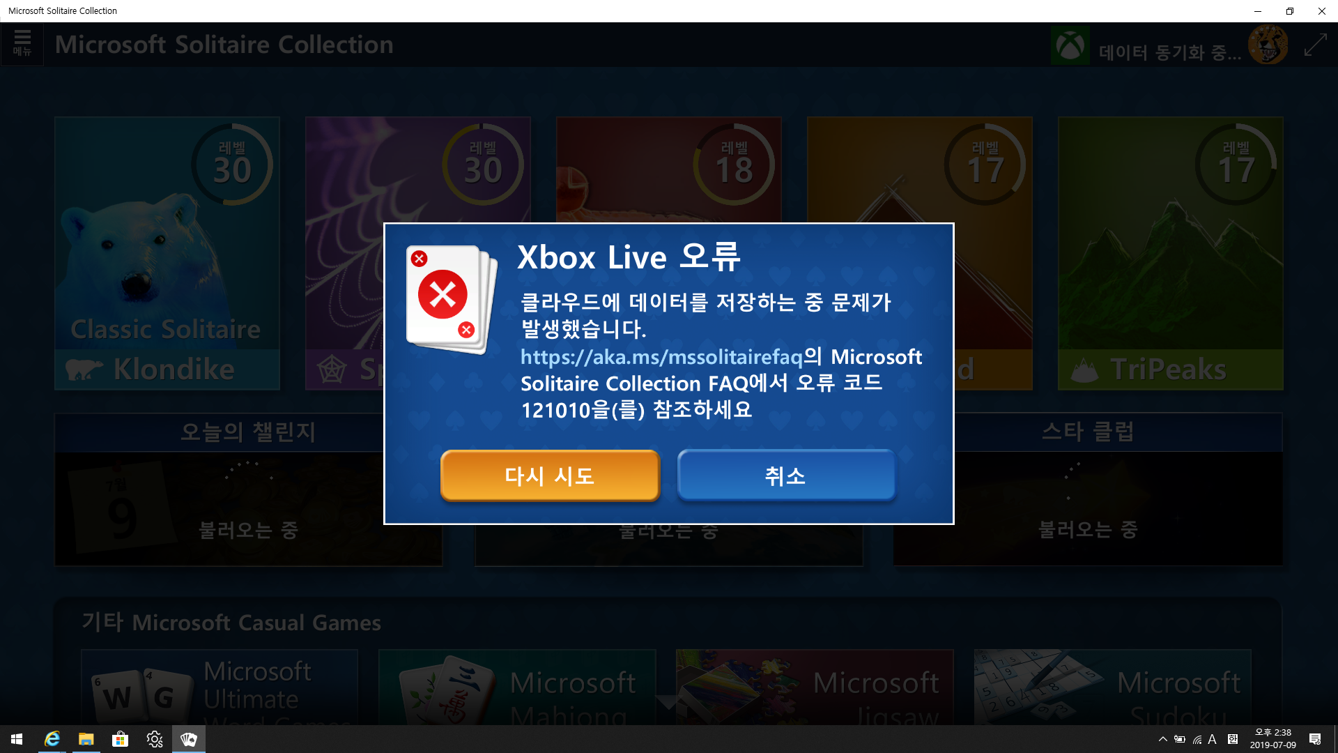 Microsoft Solitaire Collection 오류[Translation-Microsoft solitaire collection error] [IMG]