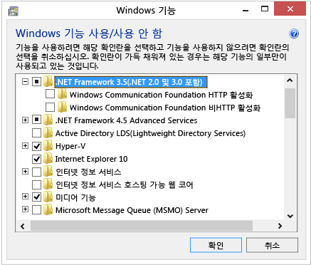 net framework 3 5 오프라인 설치