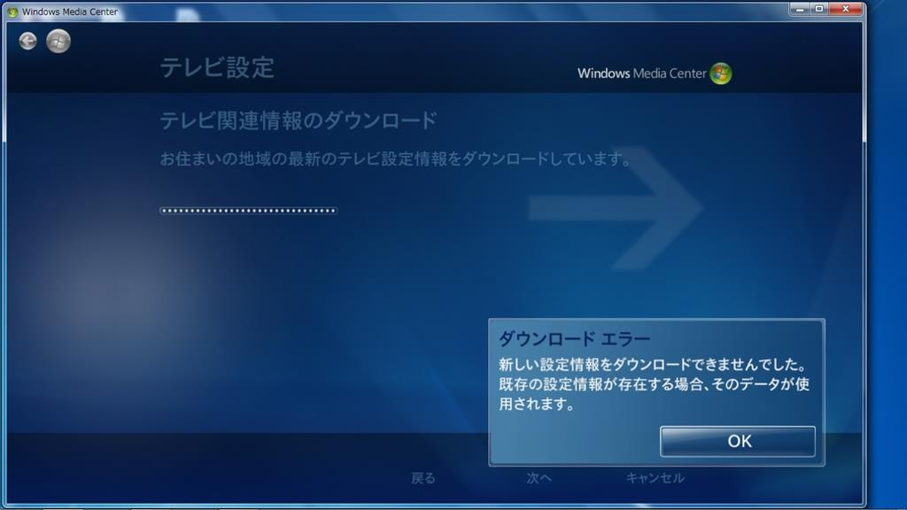 Windows Media Center (windows7)でBSアニマック …