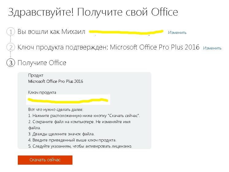 скачать microsoft office 2016 crack