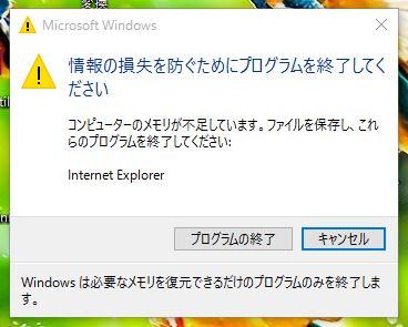 メモリ不足で Internet Explorer...