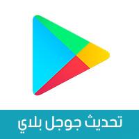 تحديث متجر بلاي 2020 تنزيل متجر Google Play Store 20 4 18 أخر