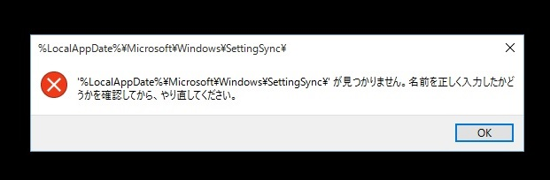 Windows 10] SettingSyncHostのエラー・イベント ビューアーに