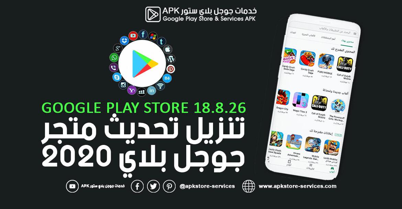 Google Play 21 5 18 16 0 Pr 327129780 لـ Android تنزيل