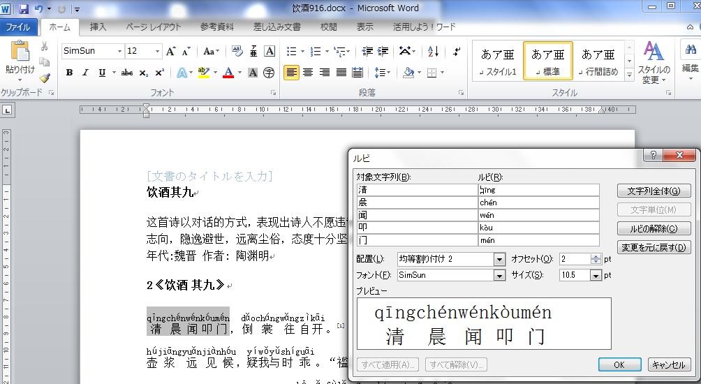 Word 2010 で中国語ルビ異常例ルビの設定するボックスには2声なのに
