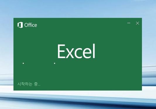 윈도우10 업그레이드 후 MS Office 2016이 실행되지 않습니다