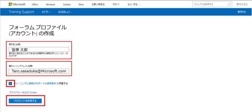 ✨ マイクロソフト認定プロフェッ...