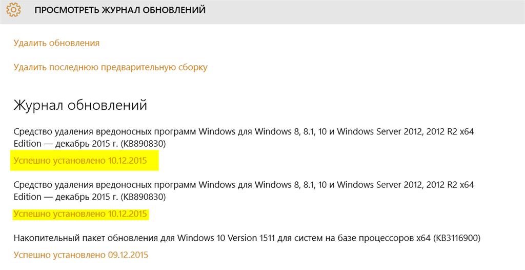 журнал обновлений windows server 2012 r2