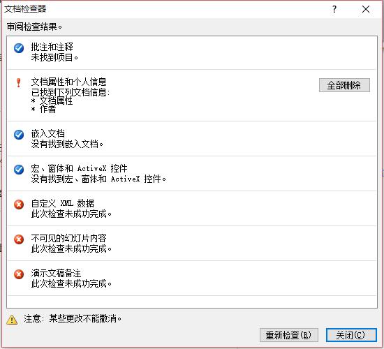 011版本, WIN10环境,PowerPoint 检查文稿备注不成功 Community