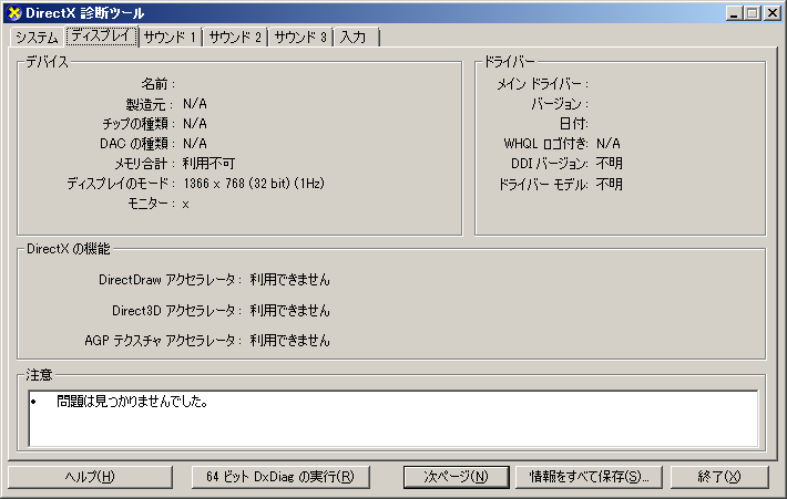 DirectXに関するエラー Failed to initialize Direct3D - マイクロソフト コミュニティ