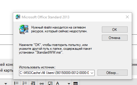 standardwwmsi office 2007 скачать