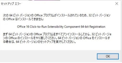 office 16 click to run アン インストール