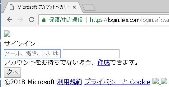 サイン イン msn IE10のMSNでMicrosoftアカウントをサインしたままにできない