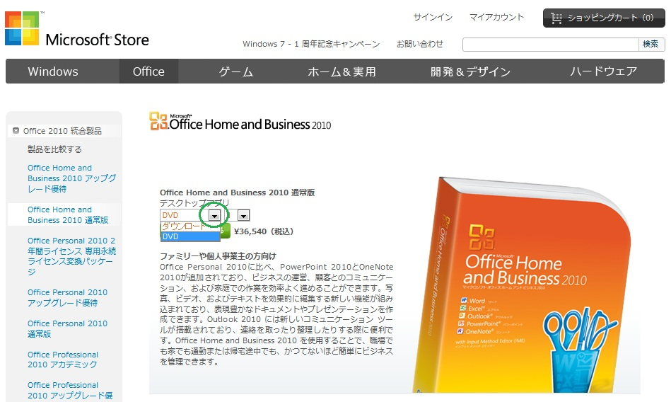 office home business 2010 ダウンロード