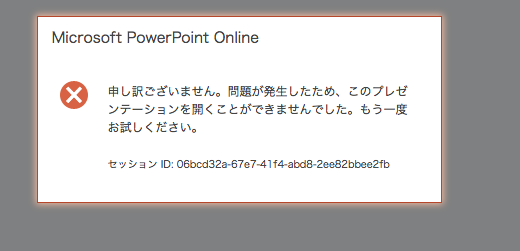 powerpoint online で作成した共有リンクがchrome67で開けない