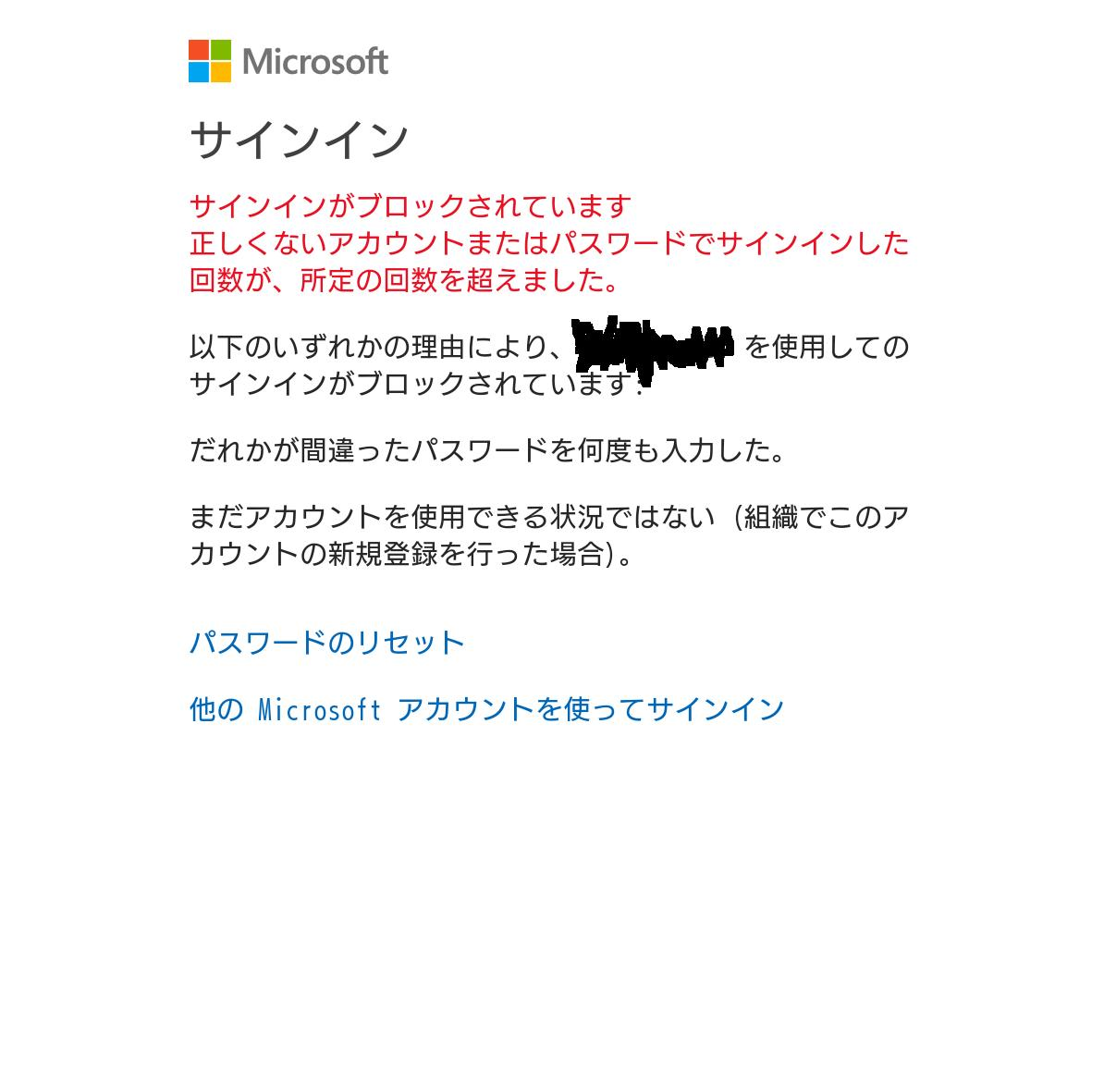 ログイン マイクロソフト できない アカウント マイクロソフトアカウントにサインイン出来ません