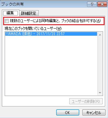 Excel 共有 解除