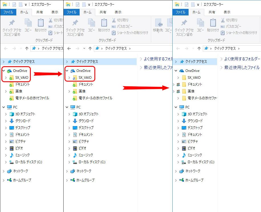 Windows 10 エクスプローラの OneDrive の状態表示が無くなりました ...