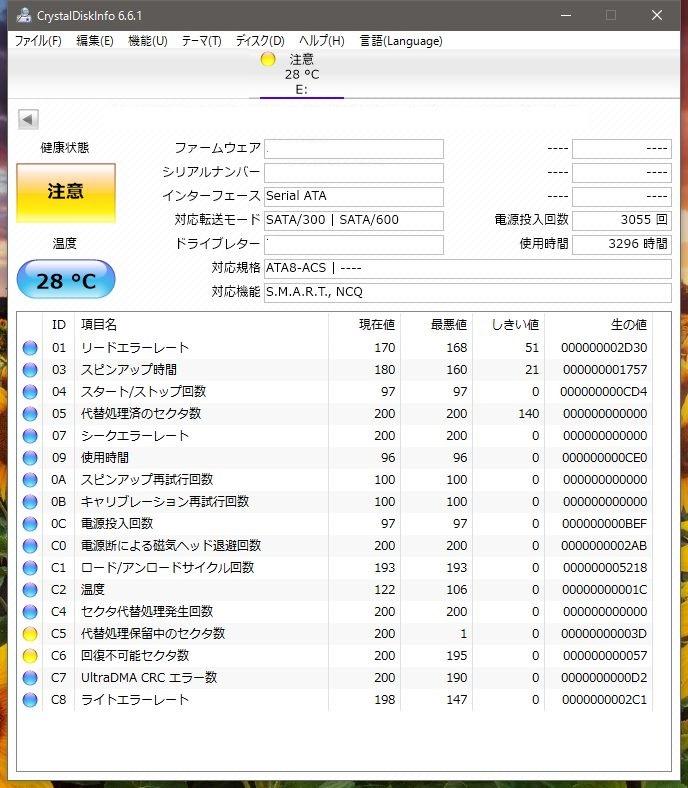 Pour Hitachi (HGST) : utiliser WinDFT (Windows Drive Fitness Test), en v.095. Seagate Pour Seagate : utiliser SeaTools pour Windows (v. 1.4.0.2, de XP à 8 en 32/64 bits).