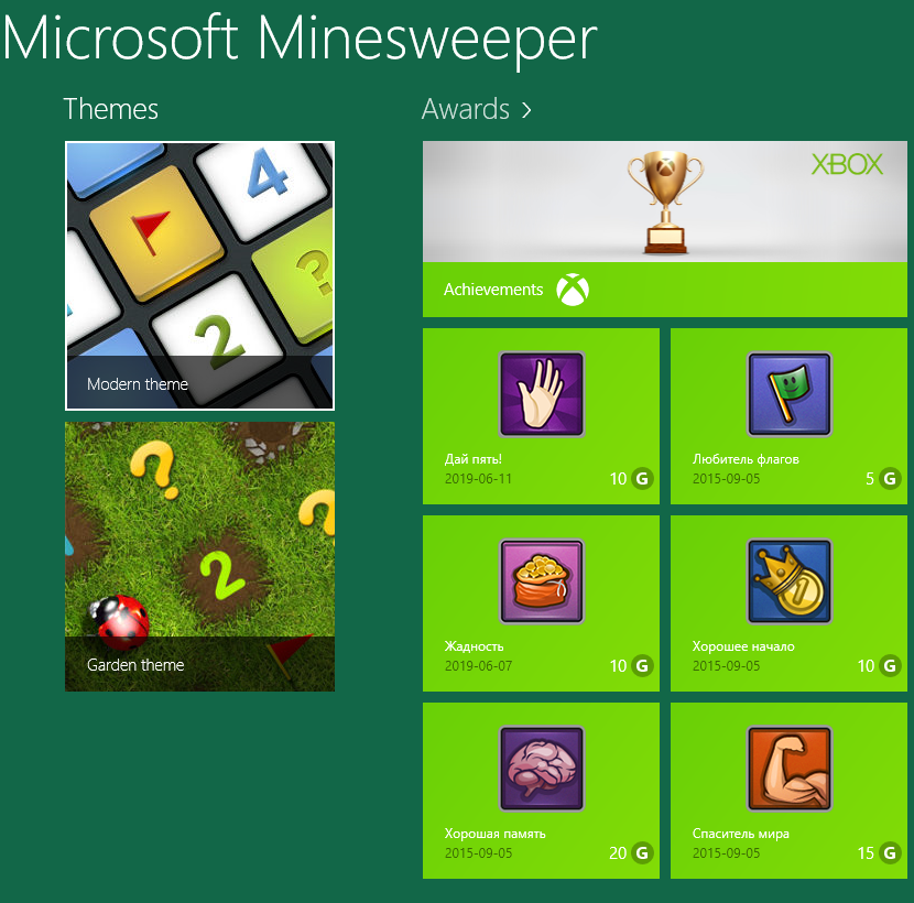 Minesweeper achievements in Russian [IMG]