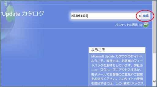 windows アップデート カタログ