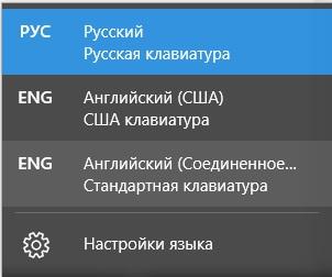 английский сша русская клавиатура