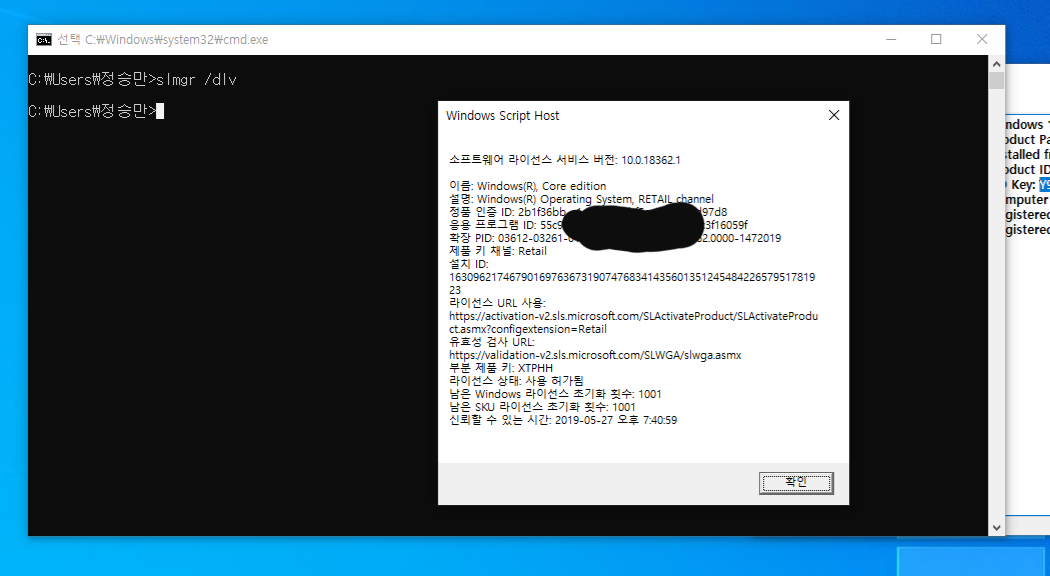 How do I check my windows 10 activation key is genuine or