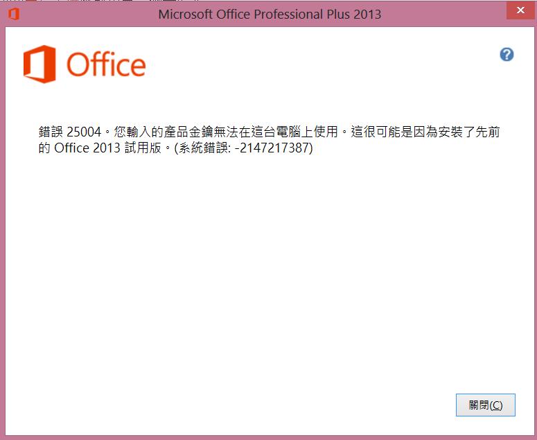 office 2013 大量 授權 版 下載
