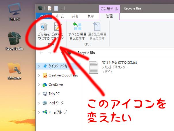 Windows10 エクスプローラーのリボンに表示される一部のアイコン ...