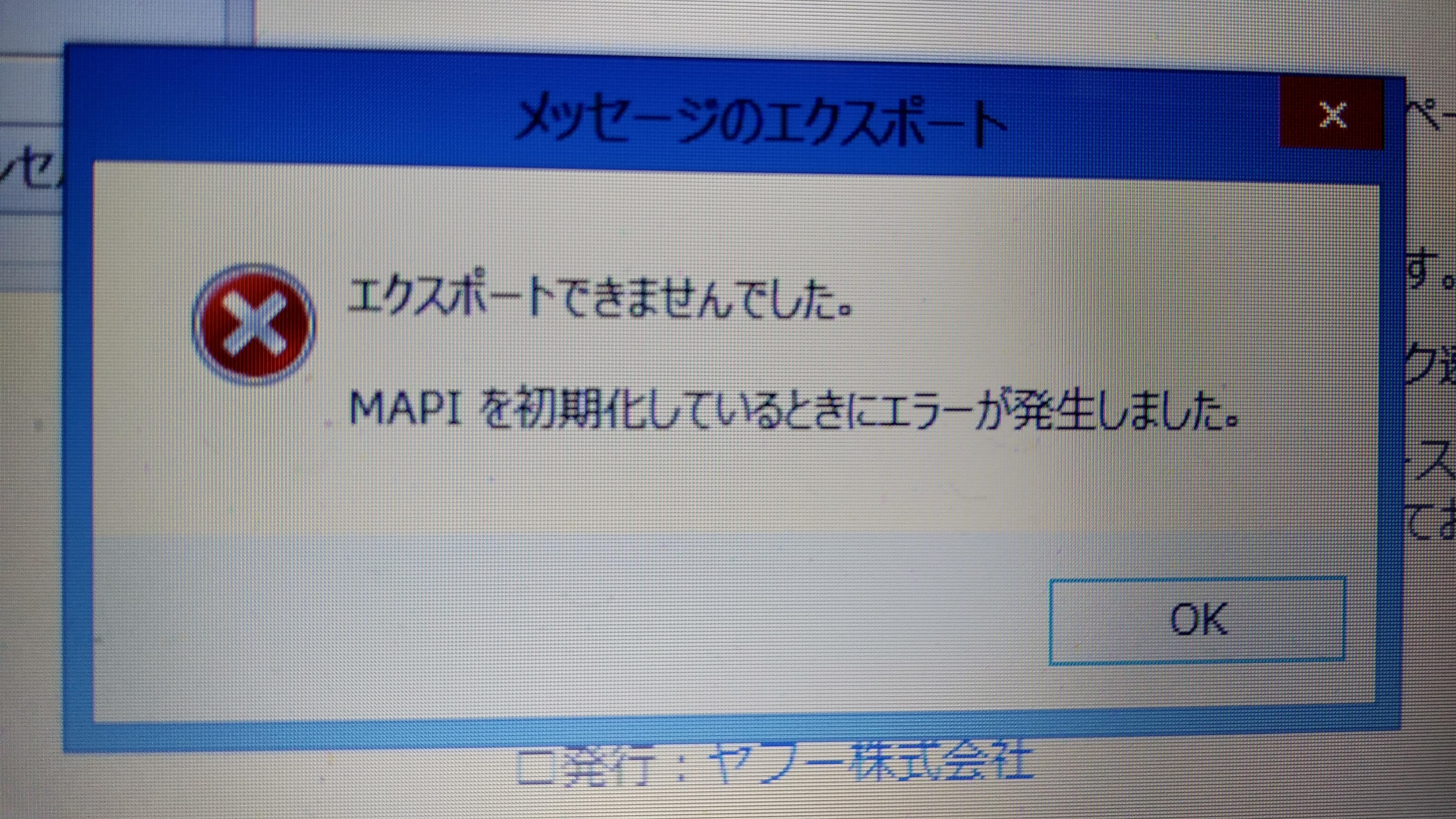 エラー Windows ライブ メール