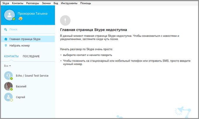 скайп фото недоступно при передаче сотрудник
