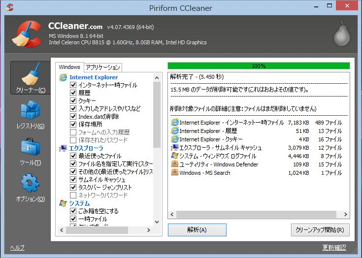 Appdata local microsoft windows temporary internet files content.outlook 削除